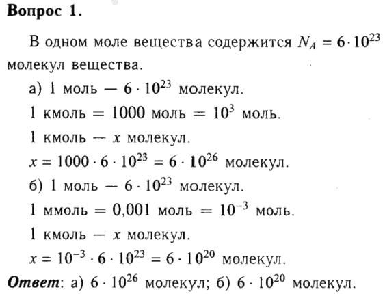 Где больше молекул в 1 моле кислорода или в 1 моле азота