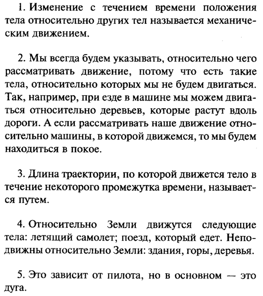 Задачник и Ответы по Физике Перышкин