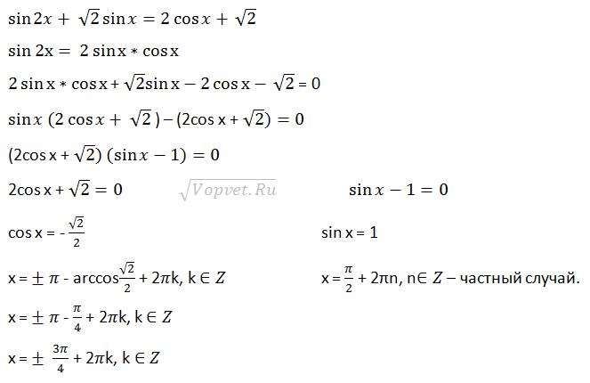 Решите уравнение: sin 2x + √2sinx = 2cos x + √2 ...