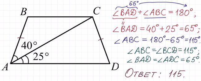 Основания Ab И Cd Трапеции Abcd Равны Соответственно 12 И 75 Ac 30