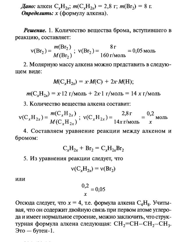 Задачи к разделу Алкены | 830x632