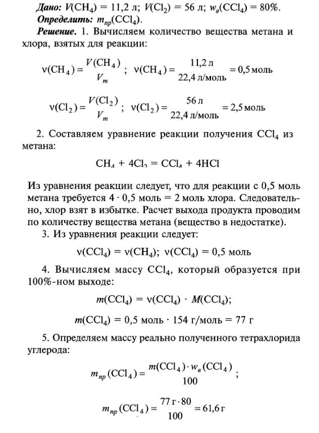 Тетрахлорид углерода